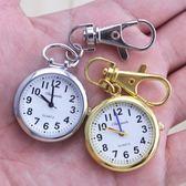 懷錶 老人清晰大數字男士懷錶鑰匙扣掛錶學生考試用石英防水手錶護士錶
