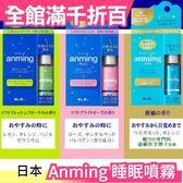 日本 日本製 Anming plus 睡眠噴霧15ml  舒眠 助眠 香氛【小福部屋】