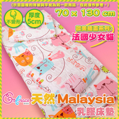 《Embrace英柏絲》70x130x5cm 嬰兒乳膠床墊(貓咪花園)馬來西亞乳膠 精梳純棉 幼稚園午睡(單售床墊)
