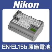 【盒裝】新版 EN-EL15b 全新 原廠電池 NIKON ENEL15 適用 Z6 Z7 D750 D810 D850