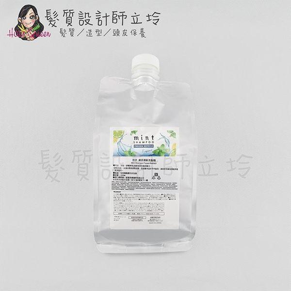 立坽『頭皮調理洗髮精』愛麗美娜公司貨 ARIMINO 涼涼凍涼清新洗髮精1000ml HS02