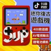 現貨24h 遊戲機 復古迷你掌上遊戲機 經典遊戲機 掌上型遊戲機 迷你遊戲機 五色可選 SUP Game Box