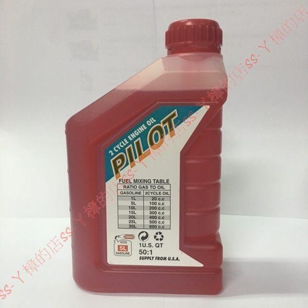 【TANAKA田中總代理公司貨】PILOT 二行程 2T機油 50:1混和油 1QT(946ml)