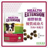 【綠野鮮食】天然成幼犬(羊肉+米配方)4LB/磅(A001A16)