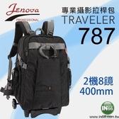 吉尼佛 JENOVA TRAVELER 787 旅行者系列 攝影拉桿包 大容量 拉桿可拆 附防雨罩 【公司貨】