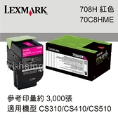 LEXMARK 原廠洋紅色高容量碳粉匣 70C8HME 708HM 適用 CS310n/CS310dn/CS410dn/CS510de