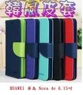 【韓風雙色】HUAWEI 華為 Nova 4e 6.15吋 翻頁式側掀插卡皮套/保護套/支架斜立/TPU軟套