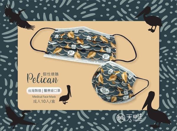 聚泰 一般醫療口罩成人(未滅菌)(10入/盒裝)-塘鵝