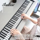 手捲鋼琴61鍵88鍵便攜式鍵盤電子鋼琴初學者男女專業加厚 NMS名購居家