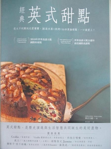 【書寶二手書T1/餐飲_EQR】經典英式甜點:從大不列顛到北愛爾蘭,36款水蒸×烘烤×沁冰英倫經
