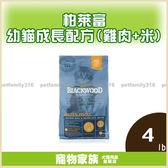 寵物家族-BLACKWOOD柏萊富 特調幼貓成長配方(雞肉+米)4LB