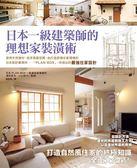 (二手書)日本一級建築師的理想家裝潢術