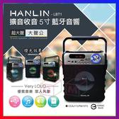 HANLIN-LBT1 手提式5吋藍芽音響 廣播收音5寸藍牙音箱 大聲公 FM收音機 電腦喇叭