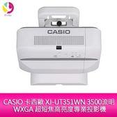 分期0利率 CASIO 卡西歐 XJ-UT351WN 3500流明 WXGA 超短焦高亮度專業投影機  DLP雷射&LED混合光源 公司貨