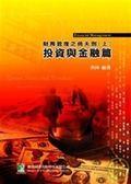 (二手書)【財務管理之倚天劍(上)投資與金融篇】