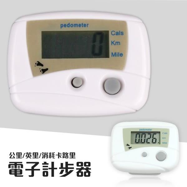 電子計步器 健身計步器 瘦身計步器 LCD計步器 電子顯示 公里 英里 消耗卡路里 顯示(22-120)