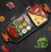 爵派麥飯石烤涮一體鍋家用無煙電烤盤不黏烤肉機火鍋燒烤一體鍋MBS「時尚彩虹屋」