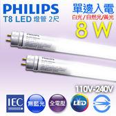 【有燈氏】10支組 PHILIPS 飛利浦 LED T8 8W 2尺 單邊入電 玻璃 Eco燈管 直管【PH-LEDT8138W】