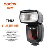 ◎相機專家◎ Godox 神牛 TT685S TTL機頂閃光燈 Sony 2.4G 機頂閃 高速同步 X1 TT685 公司貨