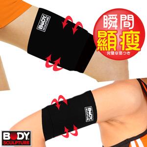 SBR超彈束帶(2入)護膝套束手臂束腿套護手臂護腿套腰夾美體帶束腰帶束腹帶護腰帶【BODY SCULPTURE】