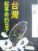 【書寶二手書T1/社會_MOQ】台灣起革命的日子_鈴木明
