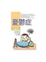 二手書博民逛書店 《憂鬱症(套色)》 R2Y ISBN:9577768385