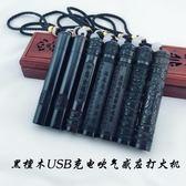 創意復古黑檀木點煙器USB充電打火機 智能防風吹一吹氣感應火折子 qf1739【夢幻家居】