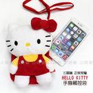 HELLO KITTY 凱蒂貓 絨毛 立體 玩偶 手機 觸控包 包包 頸掛包  卡片包 手機包 創意禮物 婚禮小物
