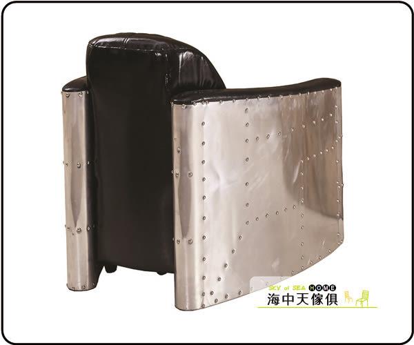 {{ 海中天休閒傢俱廣場 }} C-25 摩登時尚 客廳系列 184-3 巴德鋁皮單人椅