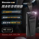 [ 中將3C ]   飛樂Discover 1080P高畫質 隨身影音密錄器    WP-11