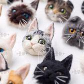 羊毛氈 戳戳樂 貓咪胸針 加菲貓折耳貓暹羅貓 短毛貓 材料包 手工