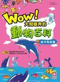 (二手書)海洋馬戲團