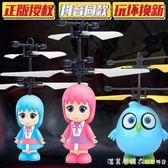 小黃人玩具感應飛機飛行器懸浮充電遙控直升機兒童抖音會飛小仙女 漾美眉韓衣