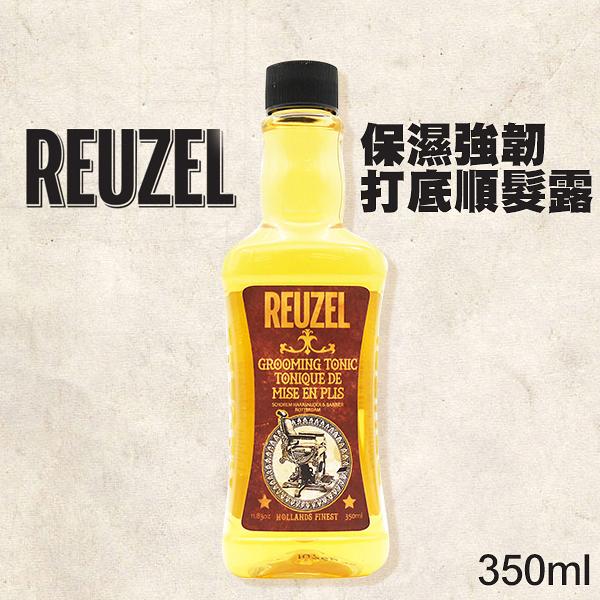 REUZEL保濕強韌打底順髮露 350ml Grooming Tonic【小紅帽美妝】NPRO