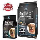 【合購優惠】博士巧思專業配方-成犬15Kg+1.5Kg