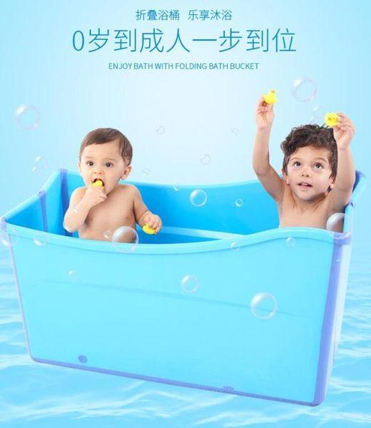 巧威洗澡桶成人折疊 浴盆兒童家用 雙寶寶沐浴泡澡桶加厚可坐浴缸泡澡桶   熊熊物語