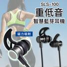 SLS-100 藍芽耳機 重低音 防丟 運動 雙環繞音場 磁吸 項鍊式 無線耳機 運動耳機