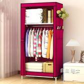 小型衣櫃組裝簡易鋼管小宿舍學生迷你單人便攜式多功能折疊布衣櫃(一件免運)WY