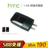 [輸碼Yahoo2019搶折扣]HTC 1.5A 快充頭 TC P900 原廠 旅充頭 原廠 USB 充電器 New One M8x