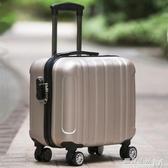 18寸拉桿箱萬向輪登機箱迷你小行李箱包女商務密碼旅行箱 雙十一全館免運