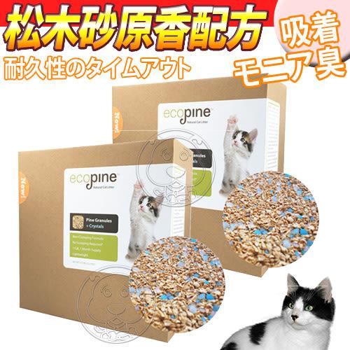 【zoo寵物商城】eco pine》貓咪輕鬆生活再生松木砂原香配方2.3kg/盒