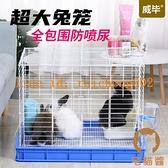 防噴尿兔籠小兔子荷蘭豬籠子寵物用品室內家用專用別墅窩屋【宅貓醬】