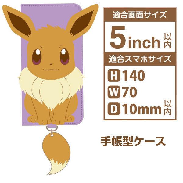 【DD現貨】iPhone 8 iPhone 7伊布 日本正版 神奇寶貝 萬用手機皮套 寶可夢 iPhone 6S iPhone 6手機殼