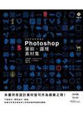 可用於設計現場的Photoshop 筆刷、圖樣素材集(附DVD-ROM )