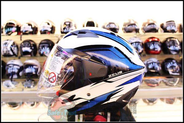 [中壢安信]ZEUS瑞獅安全帽 ZS-611E ZS611E (TT10)藍 遮陽墨片設計 可加購下巴變全罩