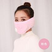 保暖男女口罩韓版防塵透氣可清洗易呼吸護耳騎行【聚可愛】