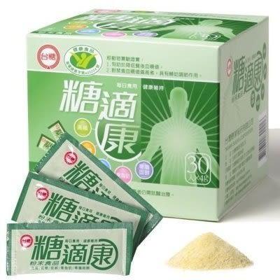 素晴館 全新台糖健字號糖適康 (4g*30包/盒)