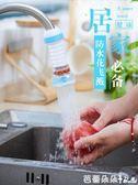 水龍頭延伸器 通用廚房水龍頭防濺頭嘴延伸花灑濾水凈水自來水過濾器家用可旋轉 芭蕾朵朵