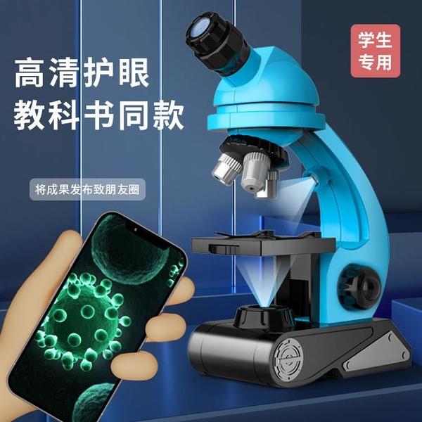 顯微鏡 兒童顯微鏡科學專業光學10000倍家用初中生物小學生實驗套裝器材
