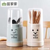 帶蓋防塵筷子架家用廚房筷子筒 瀝水勺子餐具收納架筷子架 美好生活